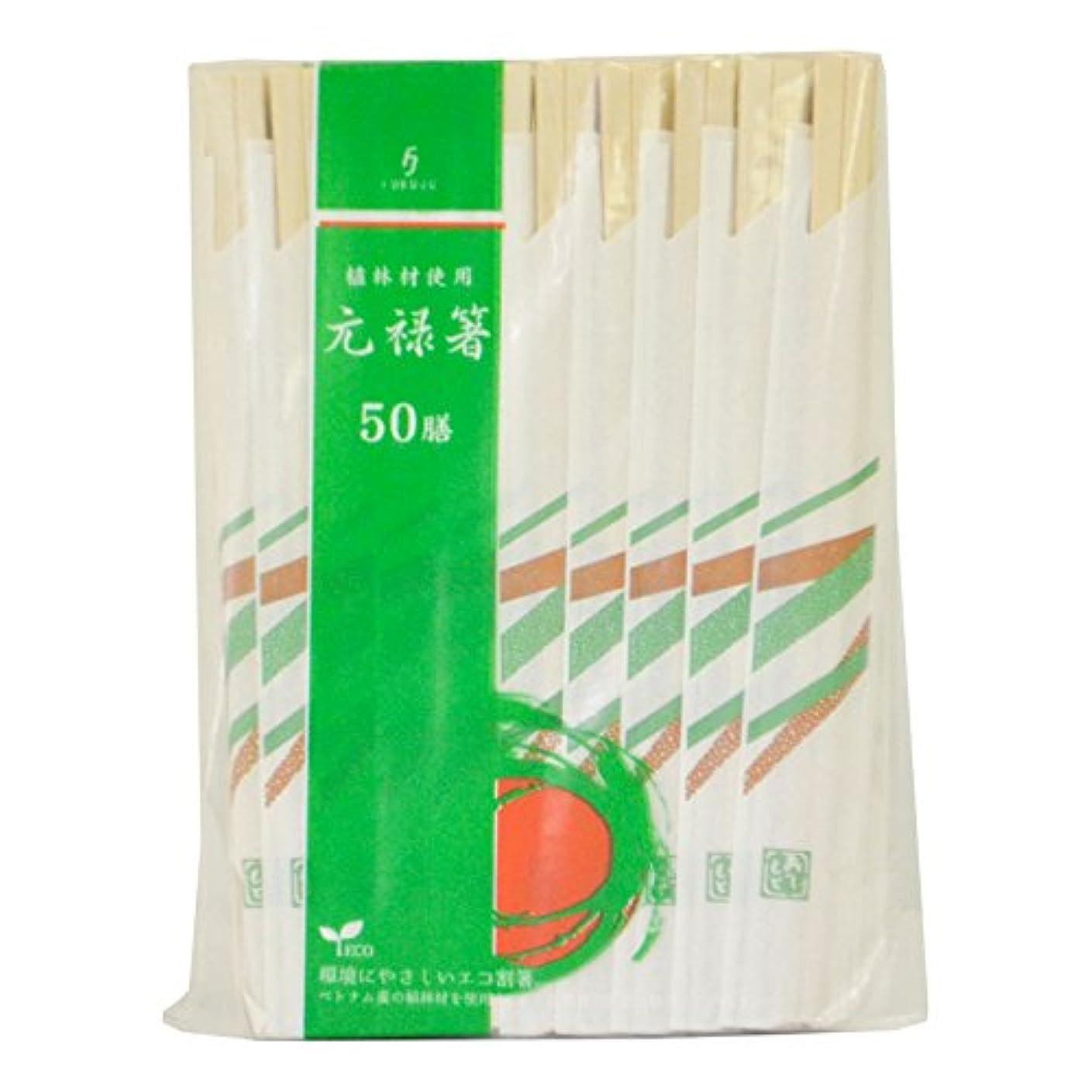引き受けるバイアスハウジング植林材元禄箸50膳(紙袋入り)