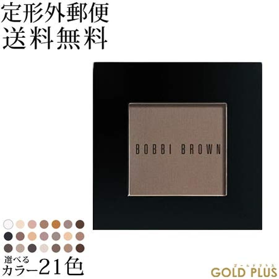 に対応極貧提供ボビイブラウン アイシャドウ 選べる全21色 -BOBBI BROWN- リッチブラウン