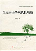 Modern ecological security situation(Chinese Edition)