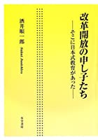 改革開放の申し子たち―そこに日本式教育があった