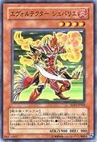 遊戯王カード 【 エヴォルテクターシュバリエ 】 SD17-JP002-SR 《ストラクチャーデッキ-ウォリアーズ・ストライク》