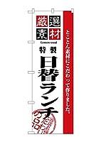 (お得な2枚セット)N_のぼり 2445 厳選素材日替ランチ 2枚セット