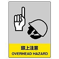 ユニット JISHA安全標識 801-34 頭上注意