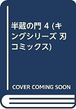 半蔵の門 4 (キングシリーズ 刃コミックス)