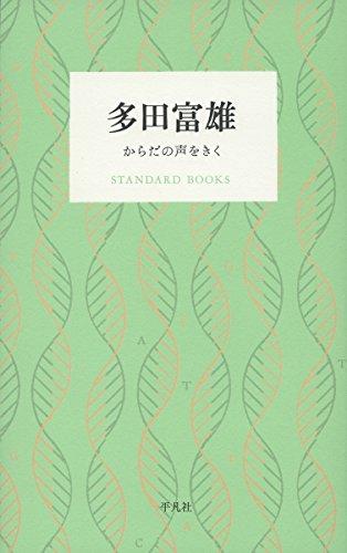 多田富雄 からだの声をきく (STANDARD BOOKS)