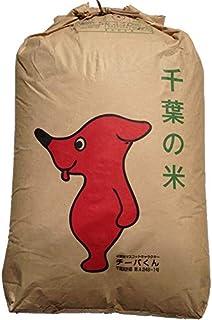 玄米 ミルキークイーン 30kg 千葉県産