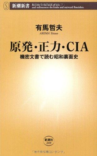 原発・正力・CIA: 機密文書で読む昭和裏面史 (新潮新書)