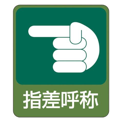 緑十字 危険予知ステッカー 貼207 指差呼称 047207 (10枚1組)