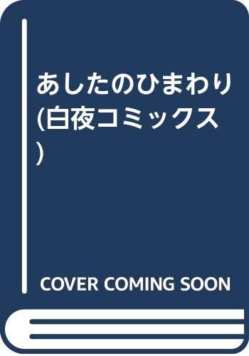 あしたのひまわり (白夜コミックス)