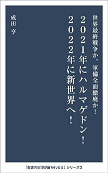 [成田亨]の世界最終戦争か、軍備全面撤廃か! 2021年にハルマゲドン!2022年に新世界へ! 聖書の封印が解かれる日