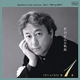 有田正広の軌跡 第1集 1971 & 1972 (Masahiro Arita Archives Vol.1 ''1971 & 1972'') [CD] [Live Recording] [国内プレス] [日本語帯・解説付]