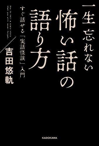 一生忘れない怖い話の語り方 すぐ話せる「実話怪談」入門 (角川書店単行本)