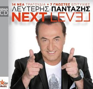 Next level (2CD)