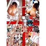 4時間 看護婦 通常業務外手当 ザーメン 救命救急 看護師五人 (DVD)