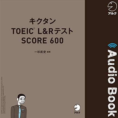 『キクタンTOEIC L&Rテスト SCORE 600』のカバーアート