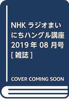NHKラジオまいにちハングル講座 2019年 08 月号 [雑誌]