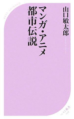 マンガ・アニメ都市伝説 (ベスト新書)の詳細を見る