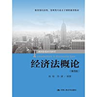 Introduction to Law (Fourth Edition) (common management textbook series; Ministry of Education. economics. management Main Courses recommended textbooks)(Chinese Edition)