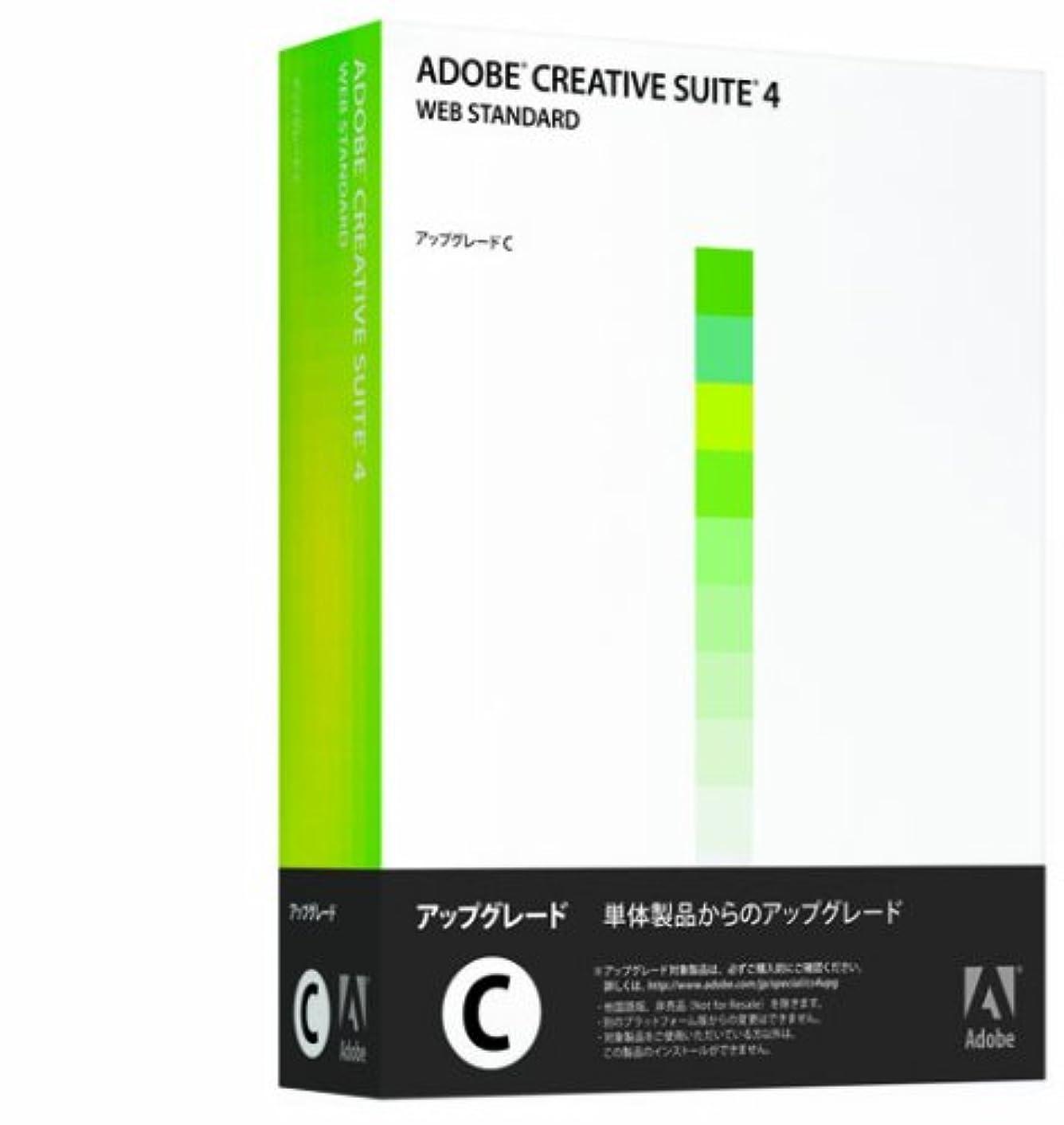 ところでみなす予約Adobe Creative Suite 4 Web Standard 日本語版 アップグレード版C (FROM DRWV/FLPR) Macintosh版 (旧製品)
