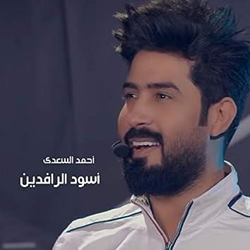 Esoud El Rafdeen
