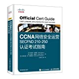 CCNA network security operations SECFND 210-250 Exam Certification Guide(Chinese Edition)