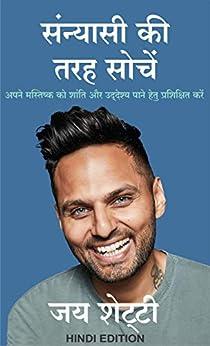 Sanyasi ki Tarah Soche (Hindi Edition) by [Jay Shetty]