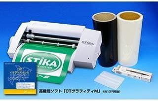 ローランドディージー デザインカッター STIKA SV-8 +デザインソフトCTGM+シートと施工品つきスターターセット