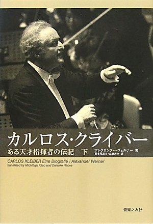 カルロスクライバー(下) ある天才指揮者の伝記の詳細を見る