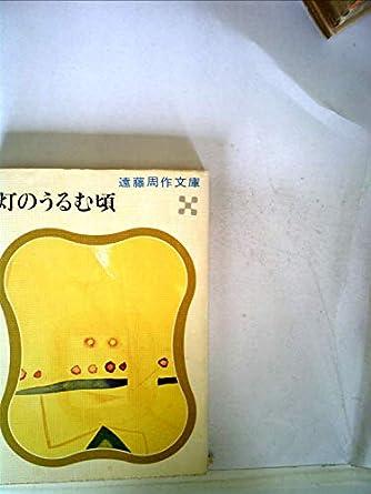 灯のうるむ頃 (角川文庫 緑 245-17)
