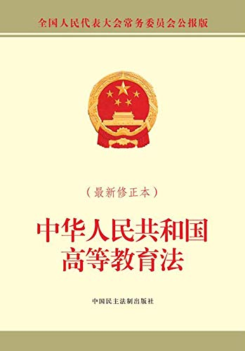 中华人民共和国高等教育法(最新修正本) (English Edition)