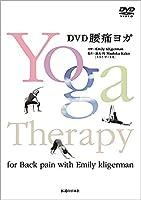 【DVD】 腰痛ヨガ