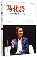 Ma Huateng: One Step Ahead (Chinese Edition)
