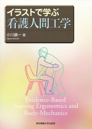 イラストで学ぶ看護人間工学