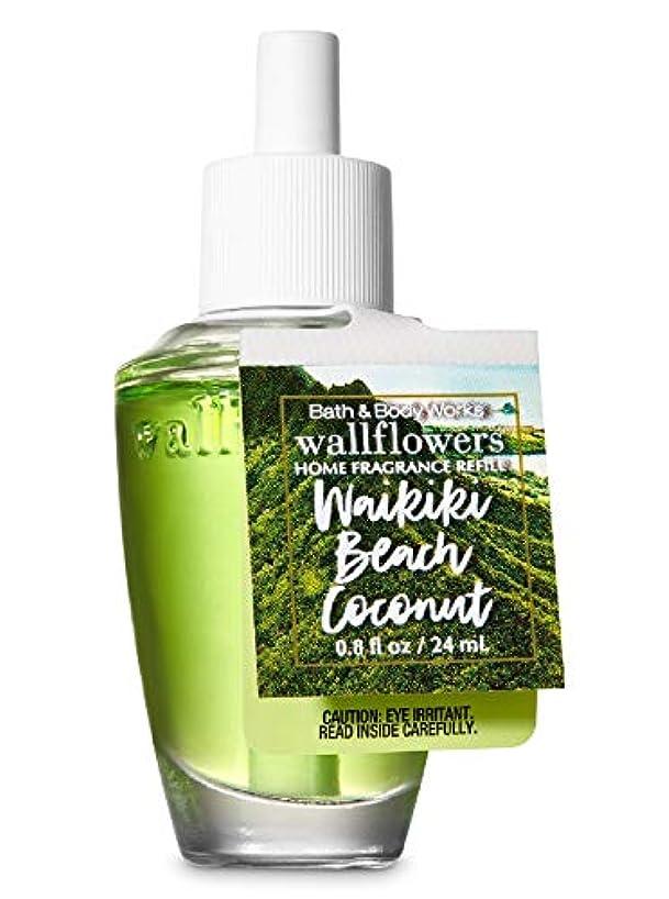 部門命令的許容【Bath&Body Works/バス&ボディワークス】 ルームフレグランス 詰替えリフィル ワイキキビーチココナッツ Wallflowers Home Fragrance Refill Waikiki Beach Coconut [並行輸入品]