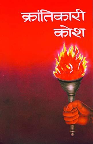 Krantikari Kosh -IV (Hindi Edition)
