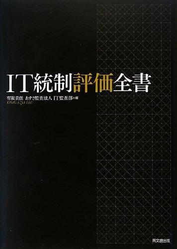 IT統制評価全書