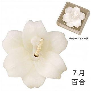 kameyama candle(カメヤマキャンドル) 花づくし(植物性) 百合 「 百合(7月) 」 キャンドル(A4620580)