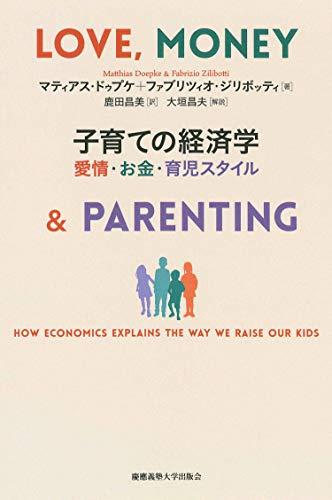 子育ての経済学:愛情・お金・育児スタイル