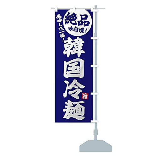 韓国冷麺 のぼり旗 サイズ選べます(ショート60x150cm 右チチ)