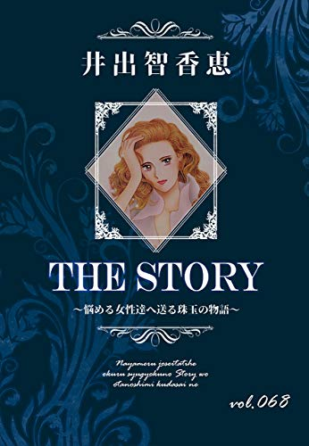 THE STORY vol.068