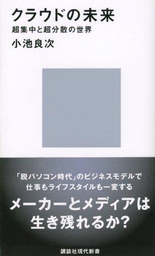 クラウドの未来─超集中と超分散の世界 (講談社現代新書)