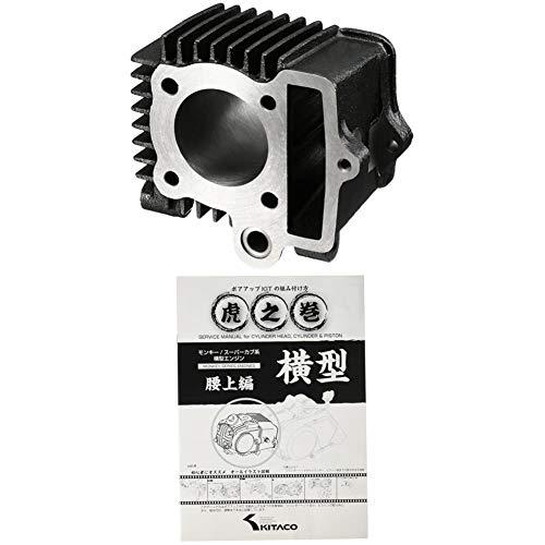 キタコ(KITACO) 12V モンキー LIGHT ボアアップキット 75cc ブラックシリンダー + 虎の巻 (腰上編) セット 【セット買い】