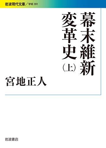 幕末維新変革史(上) (岩波現代文庫)