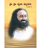 Sri Sri Krupa Kalpatharu (Kannada)