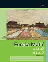 Arabic - Eureka Math Grade 4 Learn Workbook #3 (Module 4)