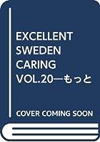 EXCELLENT SWEDEN CARING VOL.20―もっと知りたいスウェーデン スウェーデンという国