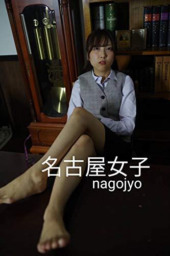 名古屋女子454