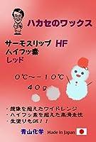 ●青山化学ハカセのワックス HTS HFシリーズ(40g) B/R/Y! (レッド)