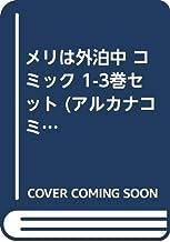 メリは外泊中 コミック 1-3巻セット (アルカナコミックス)