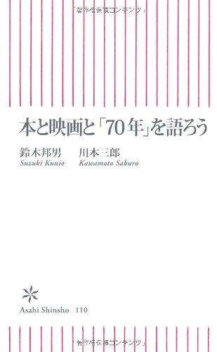 本と映画と「70年」を語ろう (朝日新書 110)
